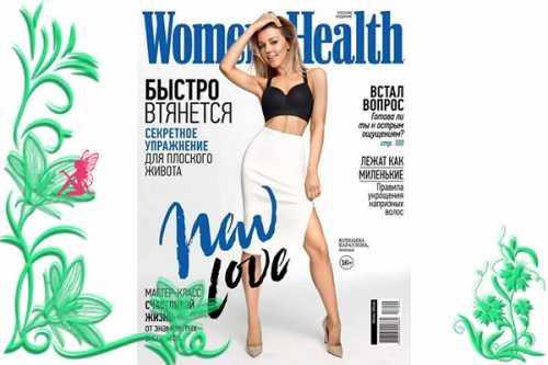 womens time № 10 лето